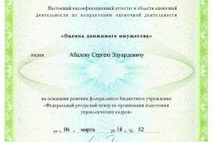 """Абалов С.Э. - Квалификационный аттестат (""""Оценка движимого имущества"""")"""