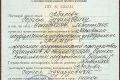 Абалов С.Э. - диплом МАМИ