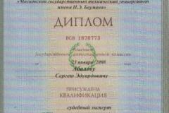 Абалов С.Э. - диплом МГТУ им. Баумана