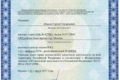 Абалов С.Э. - Свидетельство оценщика