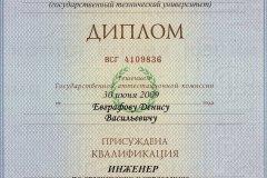 Евграфов Д.В. - Диплом Московского Автомобильно-Дорожного Института (ГТУ)