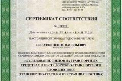 """Евграфов Д.В. - Сертификат соответствия (""""Исследование следов на транспортных средствах и месте дорожно-транспортного происшествия (транспортно-трасологическая диагностика)"""")"""