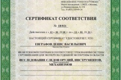 """Евграфов Д.В. - Сертификат соответствия (""""Исследование следов орудий, инструментов, механизмов"""")"""
