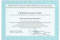 """Коненков И.Ю. - Свидетельство о присвоении квалификации """"Специалист по автотехнической экспертизе (эксперт-автотехник 1-ой категории)"""""""