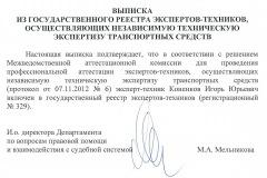 Коненков И.Ю. - Выписка из Государственного реестра экспертов-техников, осуществляющих независимую техническую экспертизу транспортных средств