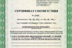 """Коненков И.Ю. - Сертификат соответствия (""""7.3 Исследование видеоизображений, условий, средств, материалов и следов видеозаписей"""")"""