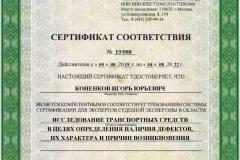 """Коненков И.Ю. - Сертификат соответствия (""""Исследование транспортных средств в целях определения наличия дефектов, их характера и причин возникновения"""")"""
