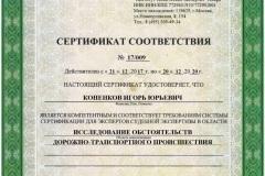 """Коненков И.Ю. - Сертификат соответствия (""""Исследование обстоятельств дорожно-транспортного проишествия"""")"""