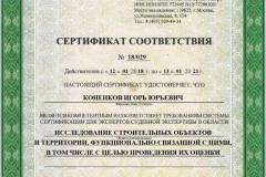 """Коненков И.Ю. - Сертификат соответствия (""""Исследование строительных объектов и территории, функционально связанной ними, в том числе с целью проведения их оценки"""")"""