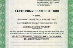 """Коненков И.Ю. - Сертификат соответствия (""""13.2 Исследование технического состояния транспортных средств"""")"""