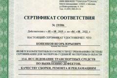 """Коненков И.Ю. - Сертификат соответствия (""""13.6 Исследование транспортных средств по выявлению дефектов, качеству сборки, ремонта и рекламациям"""")"""