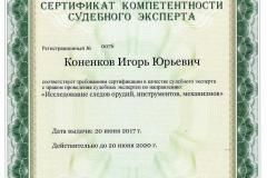 """Коненков И.Ю. - Сертификат компетентности судебного эксперта (""""Исследование следов орудий, инструментов, механизмов"""")"""