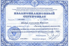 Шубин А.Ю - Квалификационный сертификат (Расчет сметной стоимости строительства на основе новой нормативной базы с применением компьютерной программы Смета - 2000)