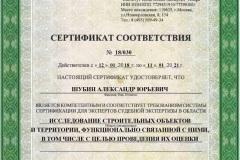 Шубин А.Ю. - Сертификат соответствия (Исследование строительных объектов и территории, функционально связанной с ними, в том числе с целью проведения их оценки)